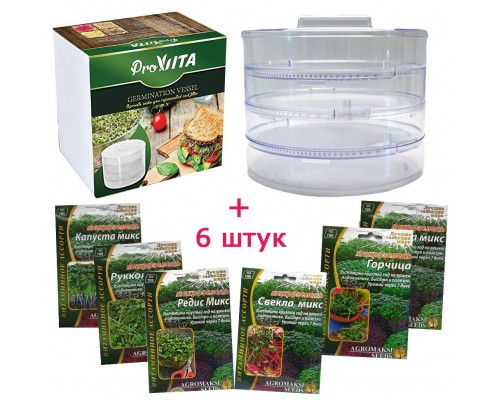 Проращиватель микрозелени ProVita, семена микрозелени Agromaksi 6 шт, набор